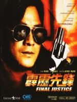 [中] 霹靂先鋒 (Final justice) (1988)[港版]