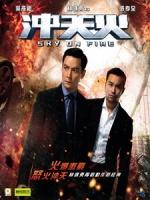 [中] 沖天火 (Sky On Fire) (2016)[台版]