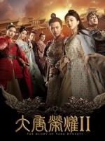 [陸] 大唐榮耀 2 (The Glory of Tang Dynasty 2) (2017)