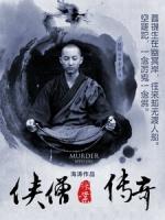 [陸] 俠僧探案傳奇 (Xia Seng Tan An Chuan Qi) (2015) [Disc 2/2]