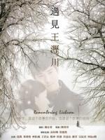 [陸] 遇見王瀝川 (Remembering Lichuan) (2016) [Disc 2/2]