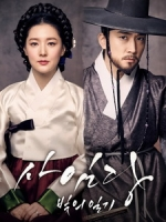 [韓] 師任堂 (Saimdang, Memoir Of Colors) (2017) [Disc 3/3][台版]