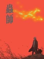 [日] 蟲師 第一季 (Mushishi S01) (2005)[台版字幕]