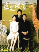 [中] 乘風破浪 (Duckweed) (2017)[台版]