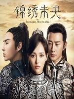 [陸] 錦繡未央 (The Princess Weiyoung) (2016) [Disc 2/3]