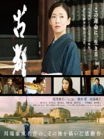 [日] 古都 (The Old Capital) (2016)[台版字幕]