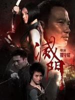 [中] 滅門 (Bad Blood) (2010)[台版]
