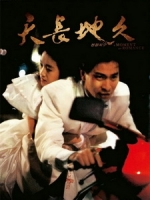 [中] 天長地久 (Days of Tomorrow) (1994)[台版]