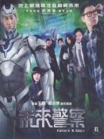 [中] 未來警察 (Future X-Cops) (2009)[陸版]