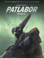 [日] 機動警察劇場版 (Patlabor The Movie) (1989)[台版]