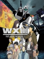 [日] 機動警察劇場版 3 (Patlabor The Movie 3) (2002)[台版]