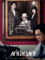 [韓] 芝加哥打字機 (Chicago Typewriter) (2017) [Disc 1/2]