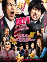 [日] 破門 - 兩個瘟神 (Hamon - Yakuza Boogie) (2017)