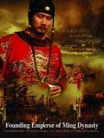 [陸] 朱元璋 (Founding Emperor of Ming Dynasty) (2006) [Disc 1/4][台版]