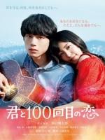 [日] 與妳的第100次愛戀 (The 100th Love with You) (2017)