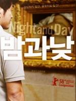 [韓] 日日夜夜 (Night and Day) (2008)