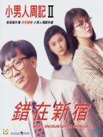 [中] 小男人週記 2 (The Yuppie Fantasia 2) (1990)[港版]