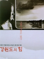 [韓] 江原道之力 (The Power of Kangwon Province) (1998)