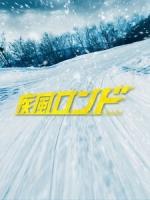 [日] 疾風迴旋曲 (Shippu Rondo) (2016)