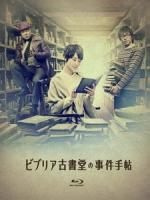 [日] 古書堂事件手帖 (Biblia Koshodo no jiken techo ) (2013)[台版]