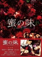 [日] 蜜之味 (Mitsu no Aji - A Taste Of Honey) (2011)[台版]