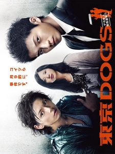 [日] 東京DOGS (Tokyo Dogs) (2009)[台版]