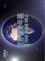 CCTV9 荒野獵奇年鑑