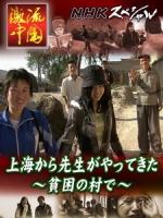 NHK 激流中國 (Dynamic China)[台版]
