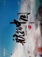 CCTV9 航拍中國 第一季