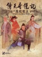 [中] 倚天屠龍記之魔教教主 (Kung Fu Cult Master) (1993)[台版]