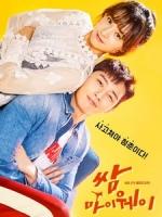[韓] 三流之路 (Fight for My Way) (2017) [Disc 1/2]