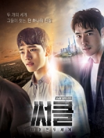 [韓] 相連的兩個世界 (Circle) (2017)