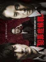 [日] 犯罪症候群 第一季 (Hanzaishokogun S01) (2017)