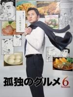 [日] 美食不孤單/孤獨的美食家 第六季 (The Solitary Gourmet S06) (2017)