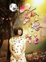 [台] 孤戀花 (White Magnolia) (2013) [Disc 3/3][台版]