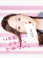 [日] 世上沒有輕鬆的工作 (Kono yo ni tayasui shigoto wa nai) (2017)