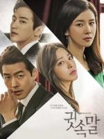 [韓] 悄悄話 (Whisper) (2017) [Disc 2/2]