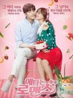 [韓] 焦急的羅曼史 (My Secret Romance) (2017)