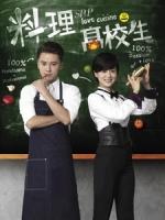[台] 料理高校生 (Love Cuisine) (2015) [Disc 1/2][台版]