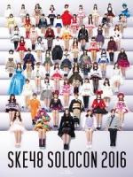 SKE48 - みんなが主役! SKE48 59人のソロコンサート ~未来のセンターは誰だ?~ 演唱會 [Disc 1/4]
