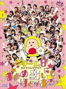 AKB48 - チーム8 ライブコレクション ~まとめ出しにもほどがあるっ!~ 演唱會 [Disc 6/9]
