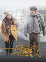 [泰] 一日戀人 (One Day) (2016)[搶鮮版,不列入贈片優惠]