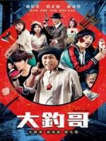 [中] 大釣哥 (Hanky Panky) (2017)[搶鮮版,不列入贈片優惠]