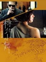 [中] 林北小舞 (The Gangster s Daughter) (2017)[搶鮮版,不列入贈片優惠]