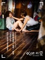 [中] 吃吃的愛 (DIDI s Dreams) (2016)[搶鮮版,不列入贈片優惠]