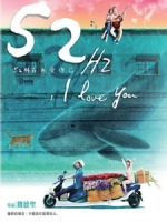 [中] 52赫茲我愛你 (52Hz, I Love You) (2016)[台版]