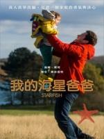 [英] 我的海星爸爸 (Starfish) (2016)[搶鮮版,不列入贈片優惠]