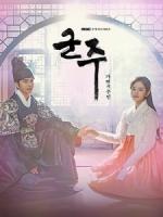 [韓] 君主 - 假面的主人 (The Emperor - Owner of the Mask) (2017) [Disc 1/2]