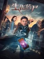 [中] 生化藥屍 (Bio Raiders) (2017)[搶鮮版,不列入贈片優惠]