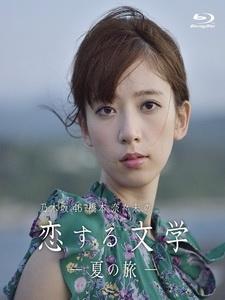 乃木坂46 橋本奈々未の恋する文学 - 夏の旅 - [Disc 2/2]